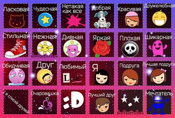 Фото отмечалки с надписями для подруг и друзей: http://domkartinok.ru/photo/pro_druzhbu/foto_kartinki_otmechalki_otmetit_druzej/foto_otmechalki_s_nadpisjami_dlja_podrug_i_druzej/180-0-8404