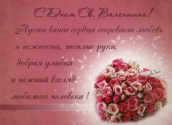 День валентина открытка