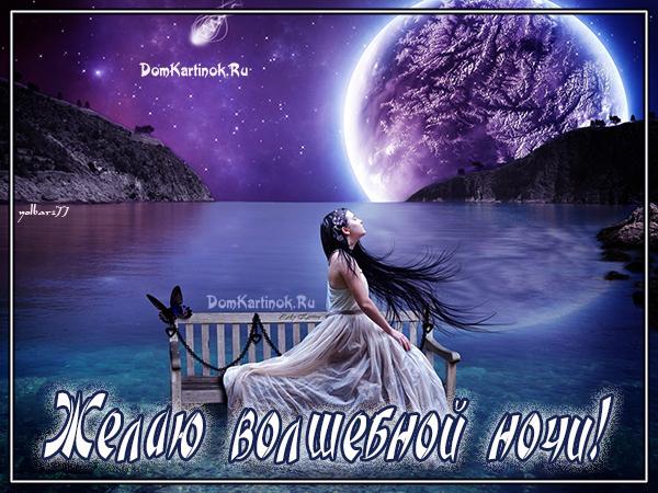 красивые пожелания доброй ночи знакомым