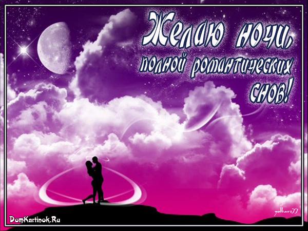 Картинки с пожеланиями спокойной ночи любимой скачать бесплатно