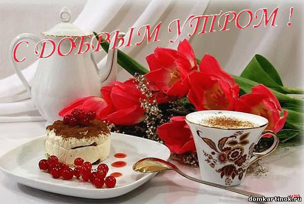 Картинка про утро утро кофе красивая